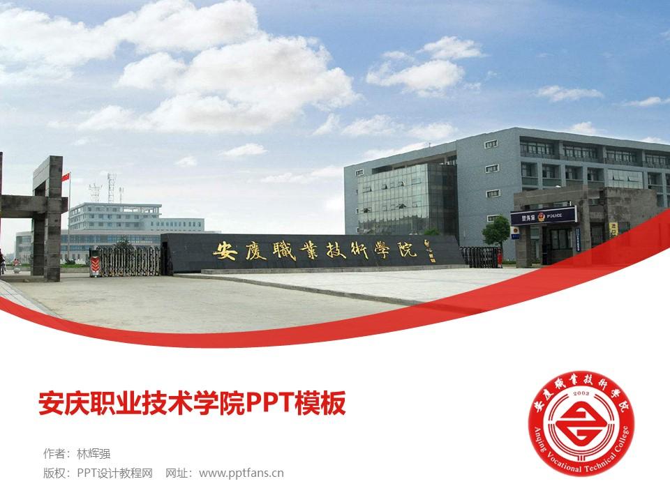 安庆职业技术学院PPT模板下载_幻灯片预览图1
