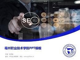 亳州職業技術學院PPT模板下載