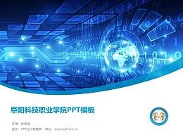 阜陽科技職業學院PPT模板下載
