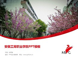 安徽工商職業學院PPT模板下載