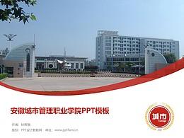 安徽城市管理職業學院PPT模板下載