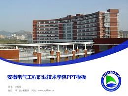 安徽電氣工程職業技術學院PPT模板下載