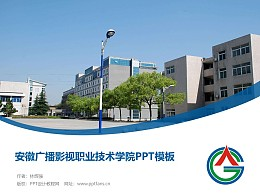 安徽廣播影視職業技術學院PPT模板下載