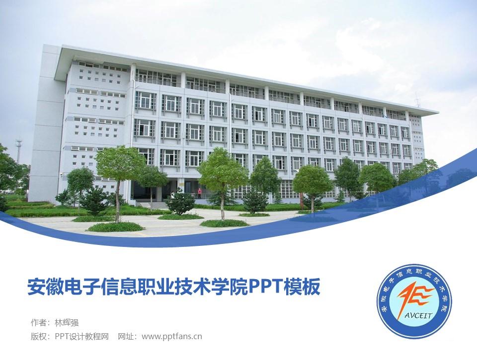 安徽电子信息职业技术学院PPT模板下载_幻灯片预览图1