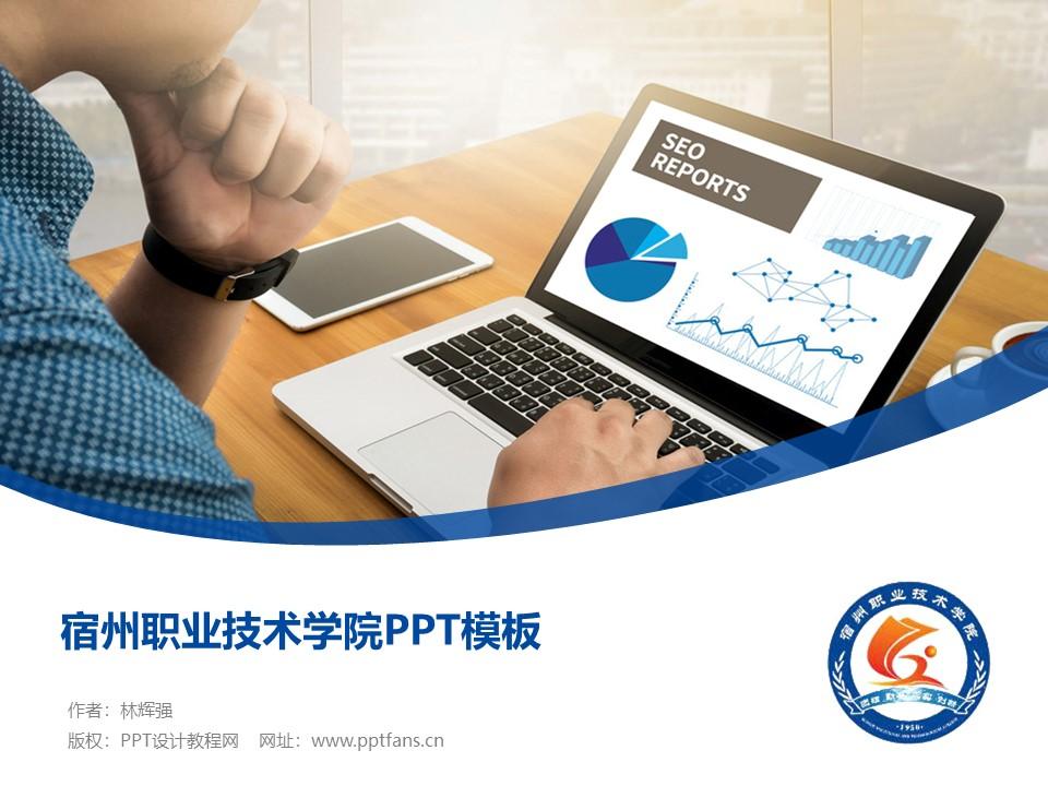 宿州职业技术学院PPT模板下载_幻灯片预览图1