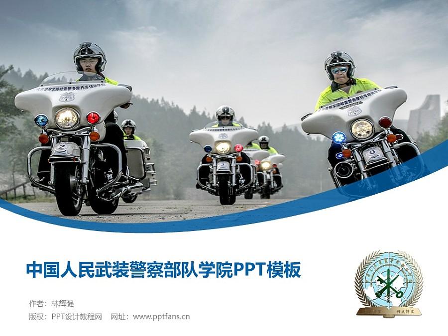 中国人民武装警察部队学院PPT模板下载_幻灯片预览图1