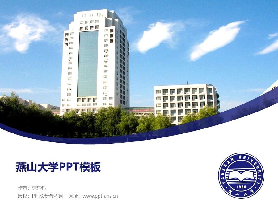 燕山大学PPT模板下载_幻灯片预览图1