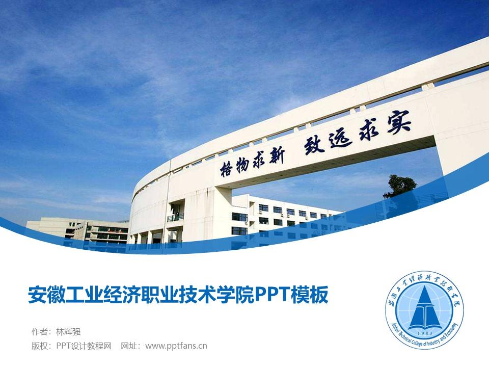 安徽工业经济职业技术学院PPT模板下载_幻灯片预览图1