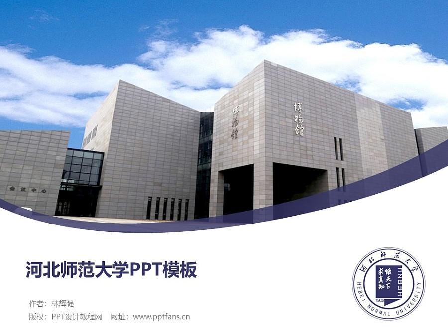 河北师范大学PPT模板下载_幻灯片预览图1