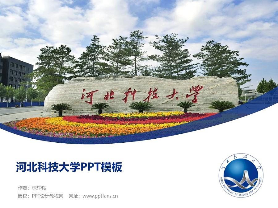 河北科技大学PPT模板下载_幻灯片预览图1