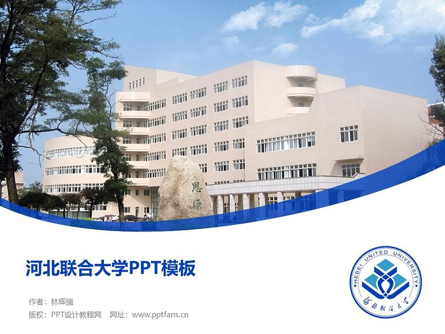 河北联合大学PPT模板下载_幻灯片预览图1