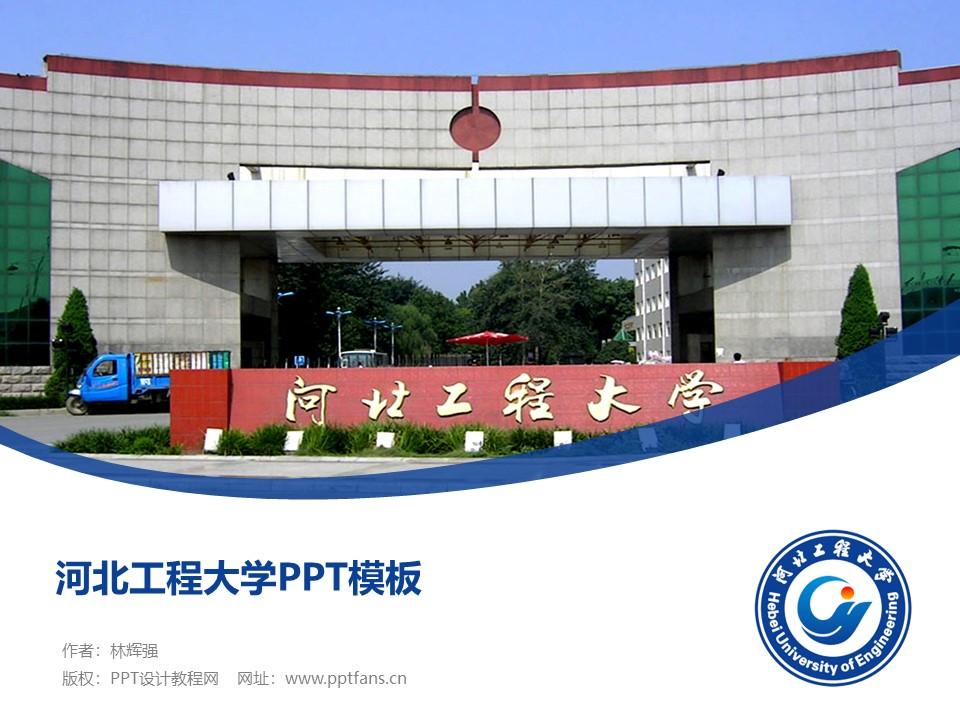 河北工程大学PPT模板下载_幻灯片预览图1