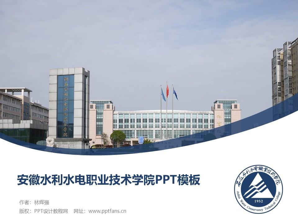 安徽水利水电职业技术学院PPT模板下载_幻灯片预览图1