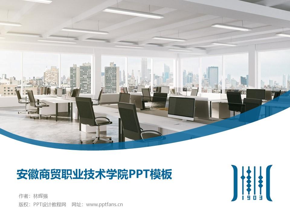 安徽商贸职业技术学院PPT模板下载_幻灯片预览图1