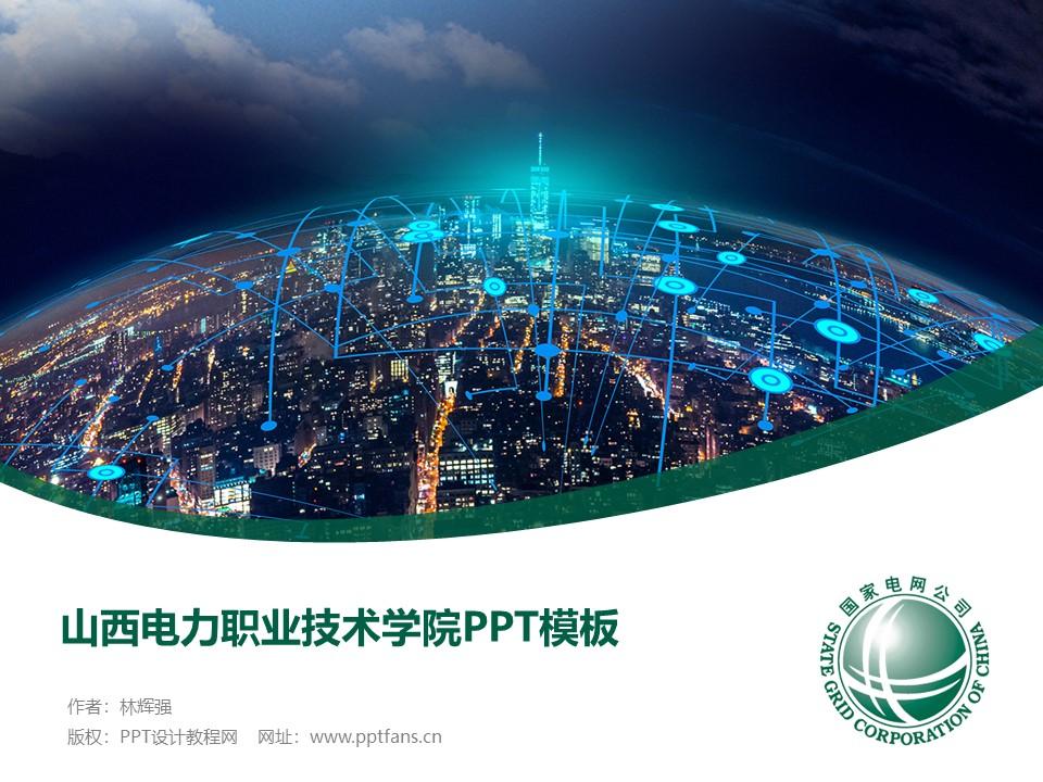 山西电力职业技术学院PPT模板下载_幻灯片预览图1