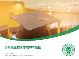 忻州職業技術學院PPT模板下載