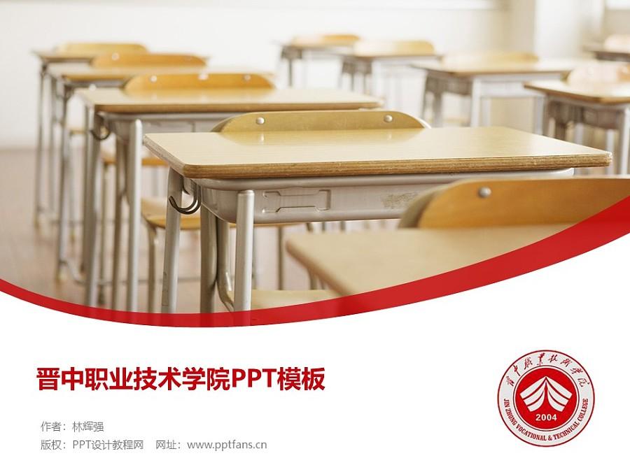 晉中職業技術學院PPT模板下載_幻燈片預覽圖1