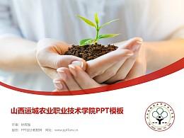 山西运城农业职业技术学院PPT模板下载