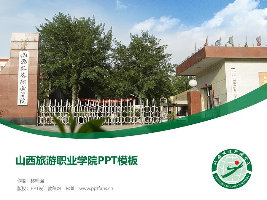山西旅游職業學院PPT模板下載_幻燈片預覽圖1