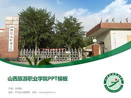山西旅游职业学院PPT模板下载