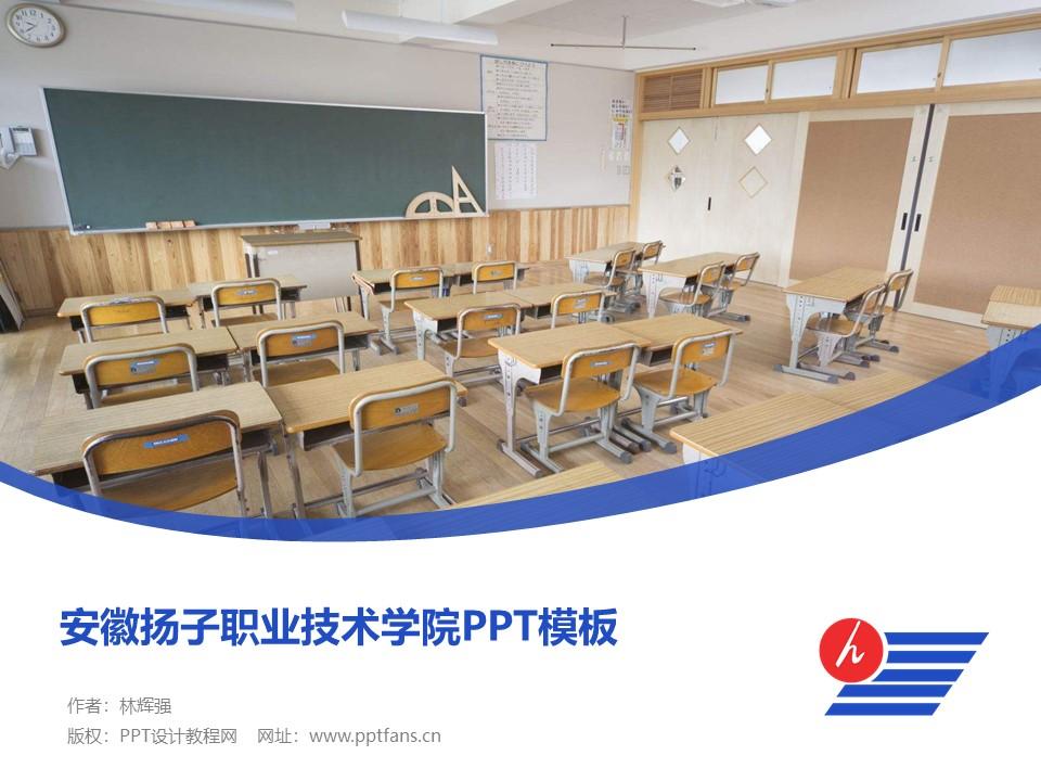 安徽扬子职业技术学院PPT模板下载_幻灯片预览图1