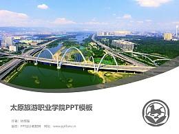 太原旅游职业学院PPT模板下载