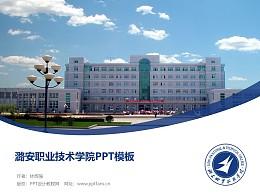 潞安職業技術學院PPT模板下載