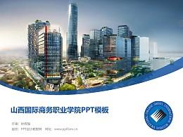 山西國際商務職業學院PPT模板下載