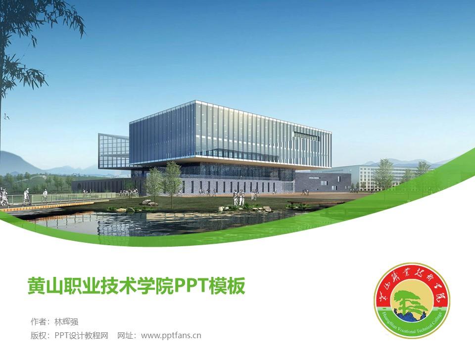 黄山职业技术学院PPT模板下载_幻灯片预览图1