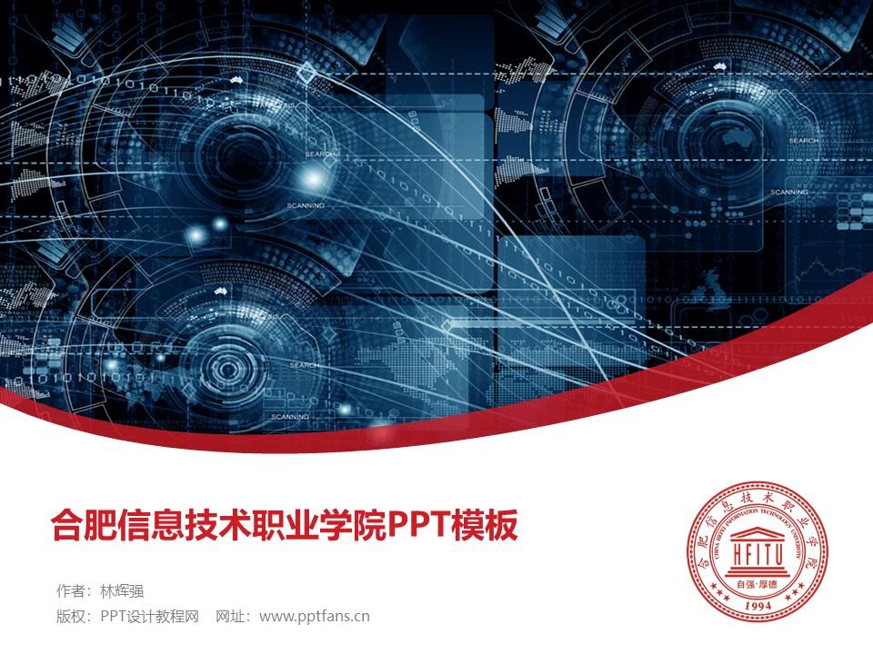 合肥信息技术职业学院PPT模板下载_幻灯片预览图1