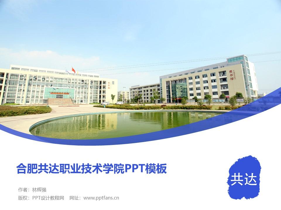合肥共达职业技术学院PPT模板下载_幻灯片预览图1