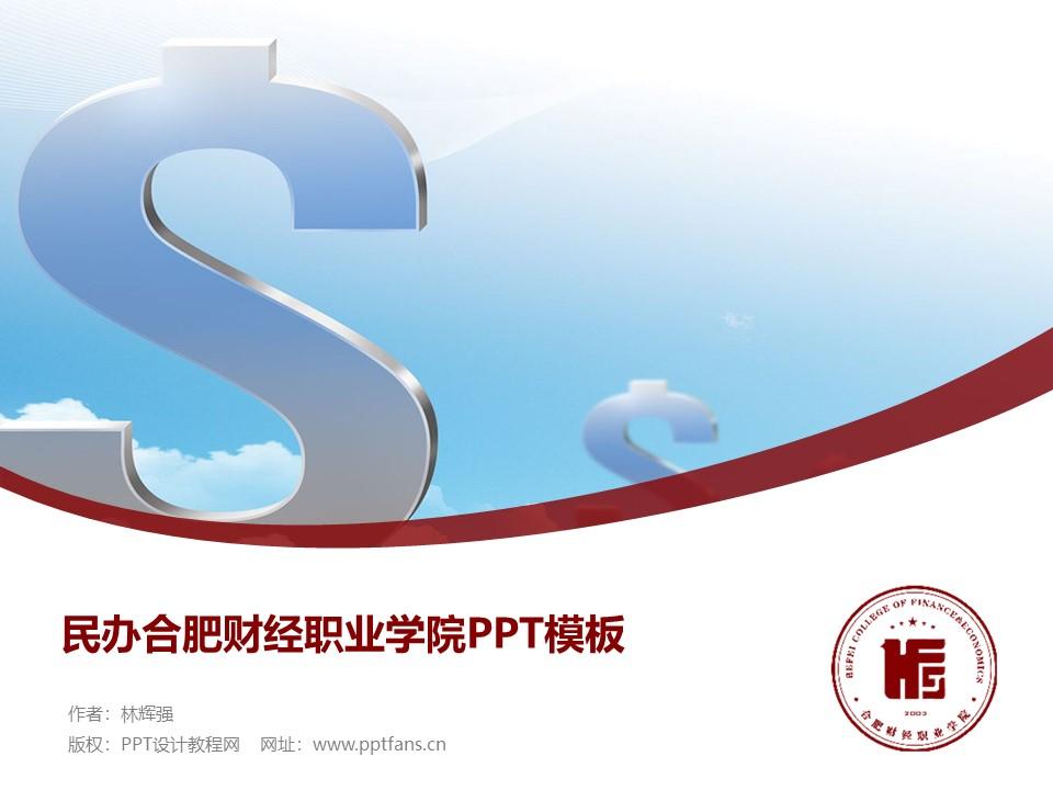 民办合肥财经职业学院PPT模板下载_幻灯片预览图1