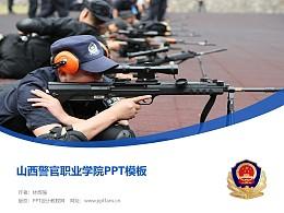 山西警官職業學院PPT模板下載