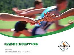 山西體育職業學院PPT模板下載