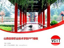 山西信息职业技术学院PPT模板下载