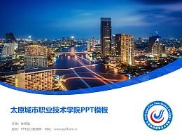 太原城市職業技術學院PPT模板下載