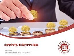 山西金融職業學院PPT模板下載