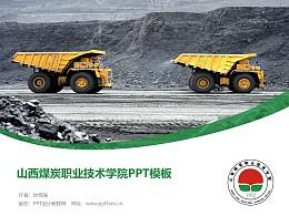 山西煤炭職業技術學院PPT模板下載