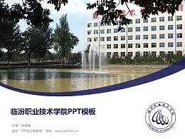 臨汾職業技術學院PPT模板下載