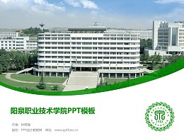 阳泉职业技术学院PPT模板下载
