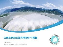 山西水利職業技術學院PPT模板下載