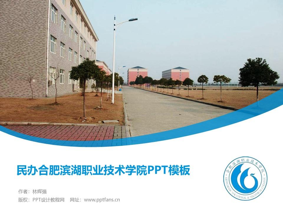 民办合肥滨湖职业技术学院PPT模板下载_幻灯片预览图1