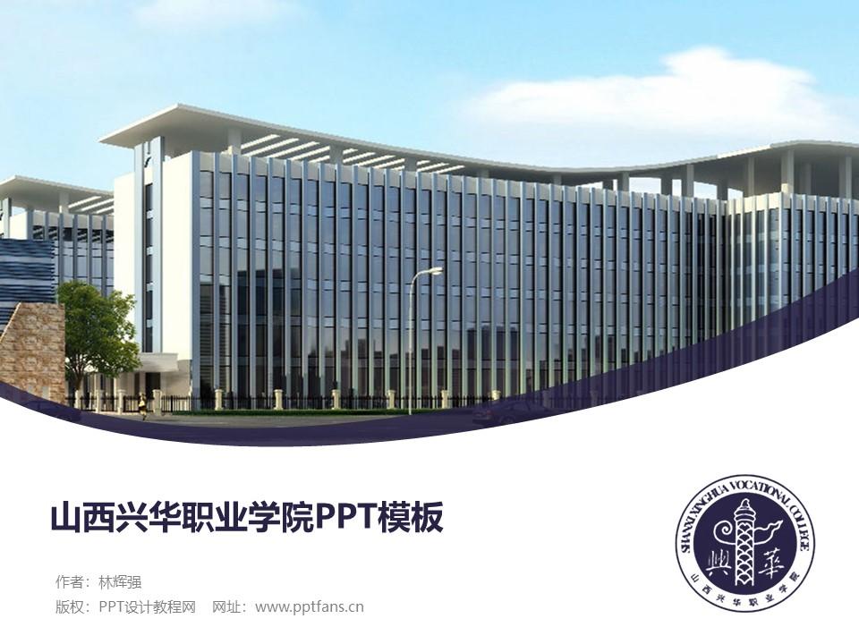山西兴华职业学院PPT模板下载_幻灯片预览图1