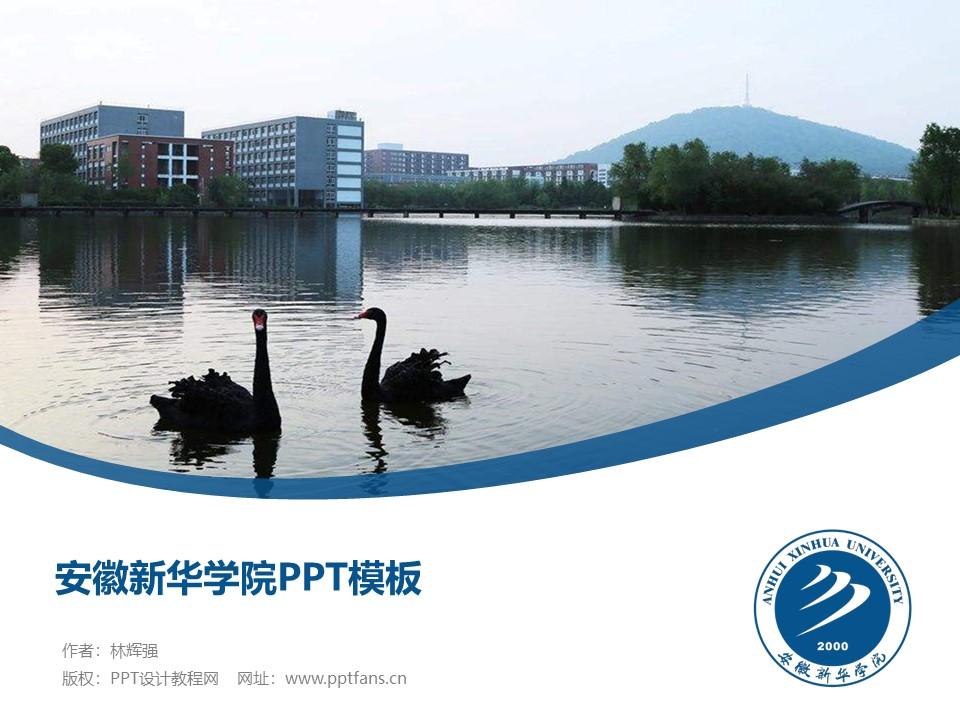 安徽新华学院PPT模板下载_幻灯片预览图1