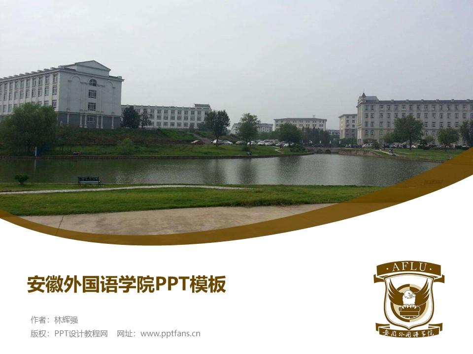 安徽外国语学院PPT模板下载_幻灯片预览图1