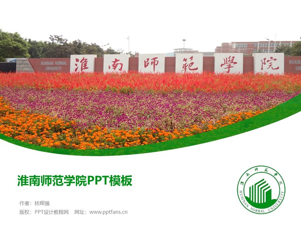 淮南师范学院PPT模板下载_幻灯片预览图1