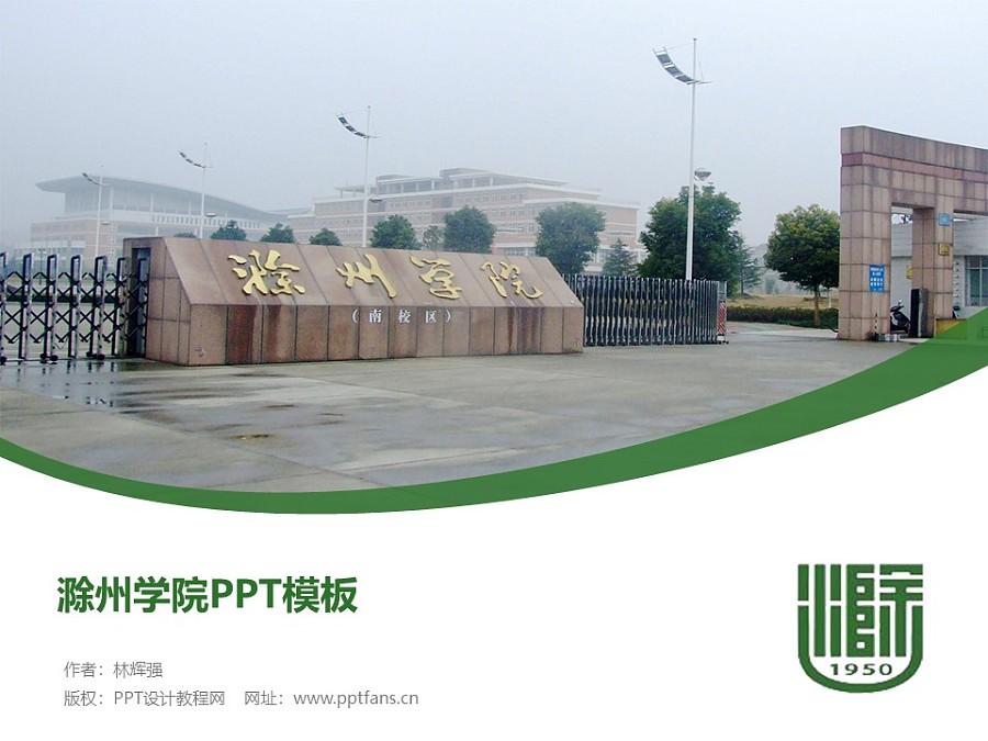 滁州学院PPT模板下载_幻灯片预览图1