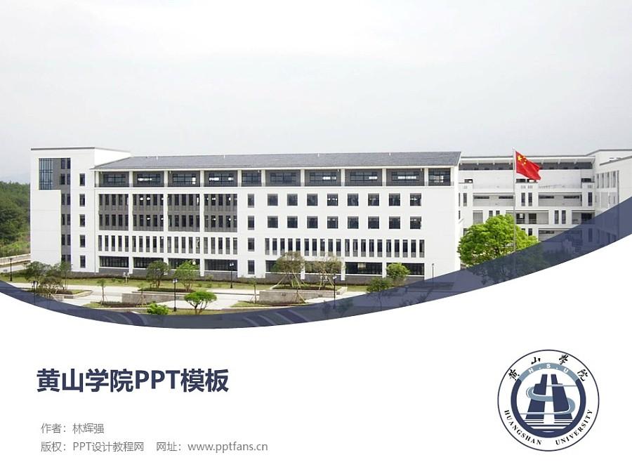 黄山学院PPT模板下载_幻灯片预览图1