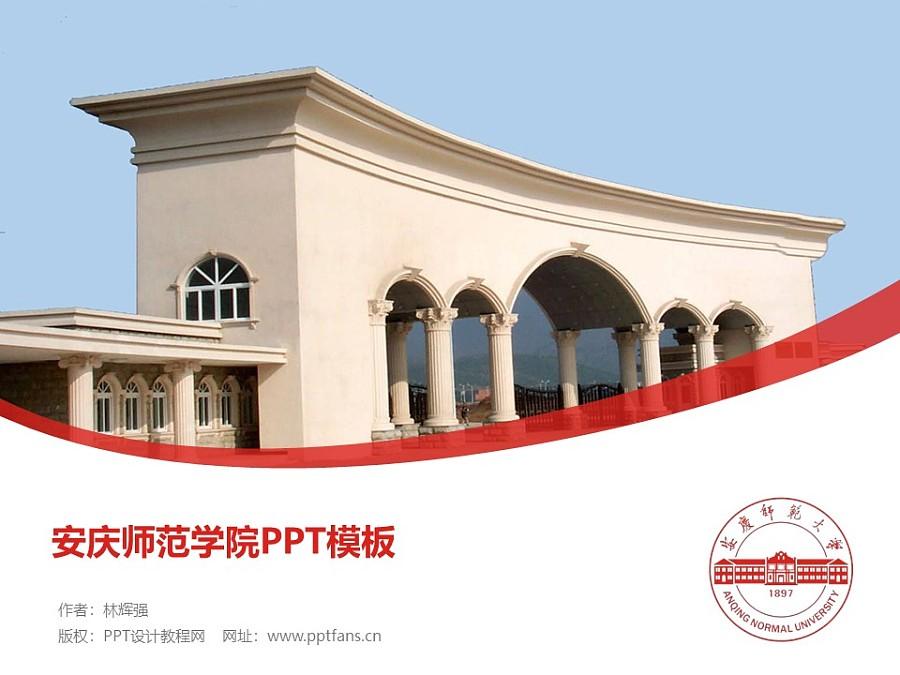 安庆师范学院PPT模板下载_幻灯片预览图1