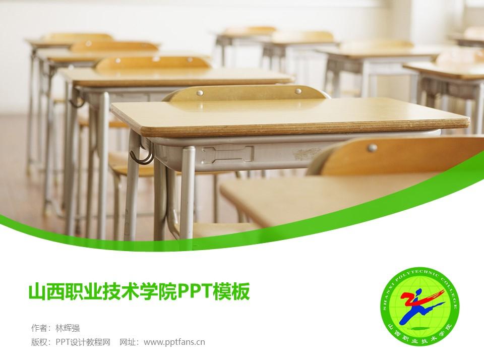 山西职业技术学院PPT模板下载_幻灯片预览图1